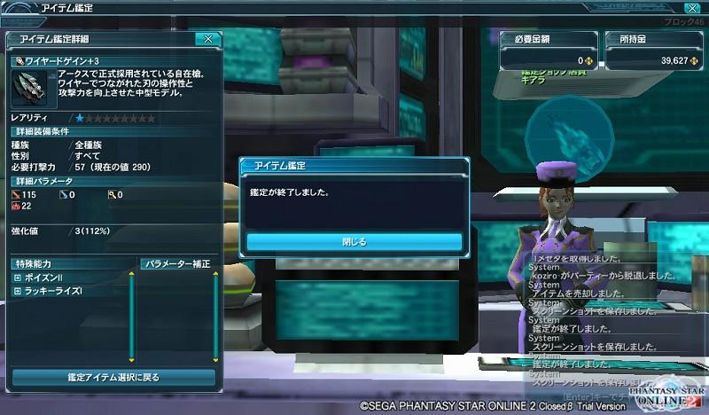 ゲーム日記_20120430_PSO2_10