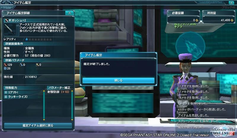 ゲーム日記_20120430_PSO2_09