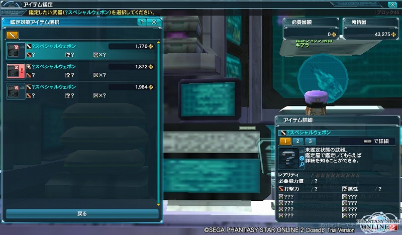 ゲーム日記_20120430_PSO2_08