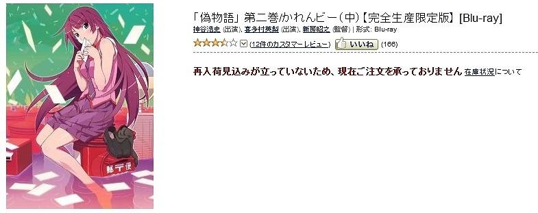 アニメ・漫画関係_20120517_Amazon_01