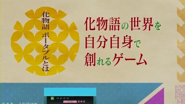 化物語_20120612_化物語 ポータブル_04