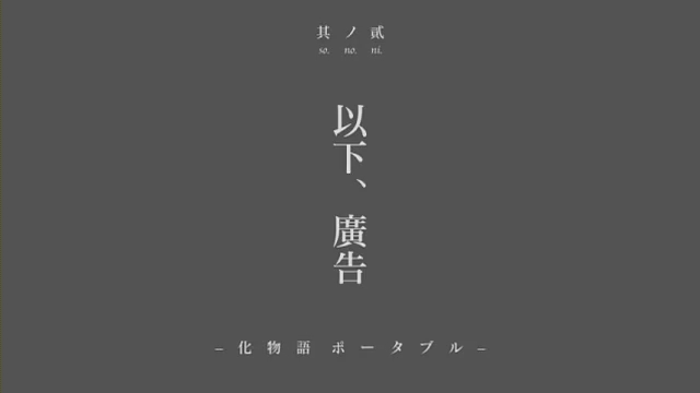 化物語_20120612_化物語 ポータブル_01