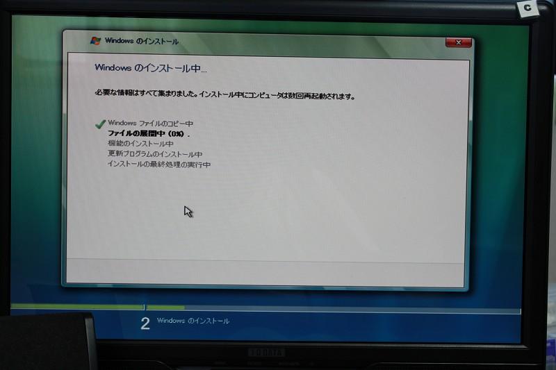 パピヨンの日記_20120629_PCクリーンインストール_03