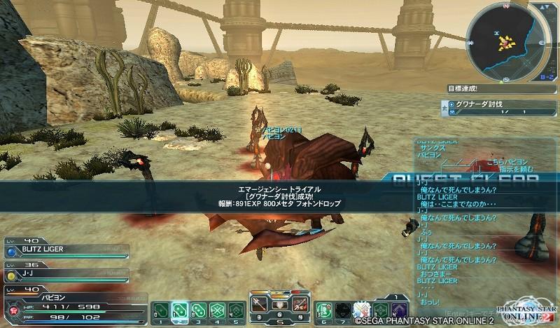 ゲーム日記_20120725_PSO2_04