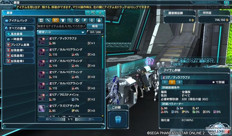 ゲーム日記_20120725_PSO2_10