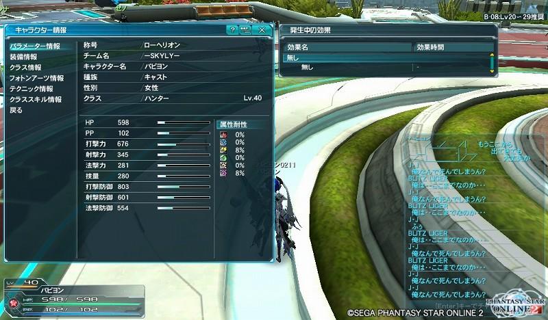 ゲーム日記_20120725_PSO2_08