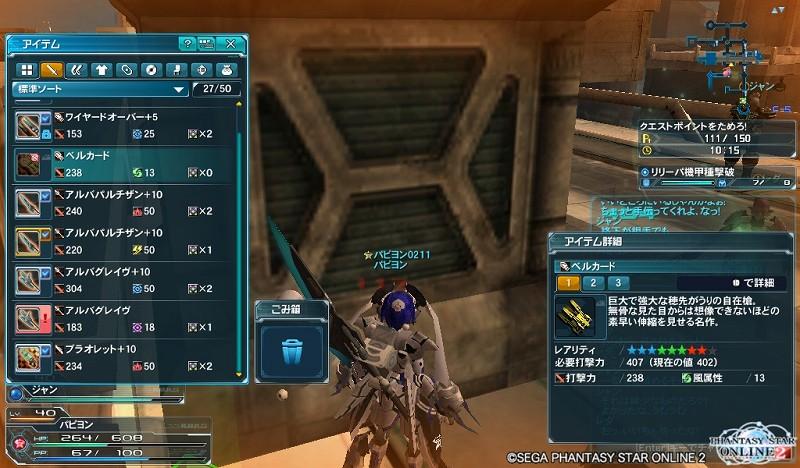 ゲーム日記_20120725_PSO2_09