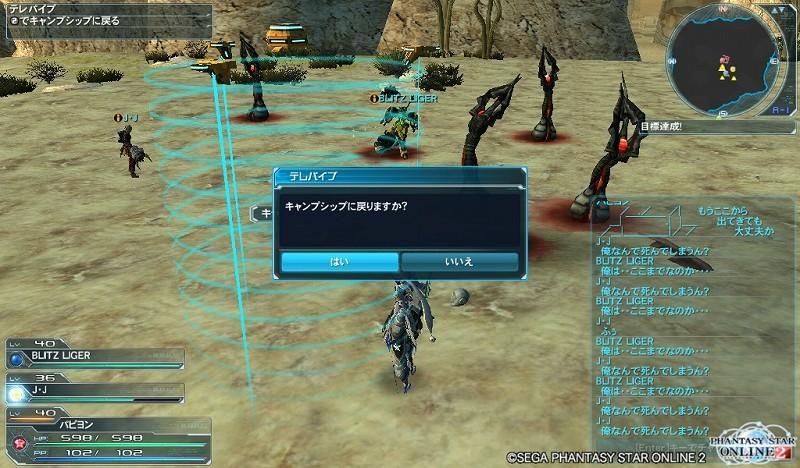 ゲーム日記_20120725_PSO2_07