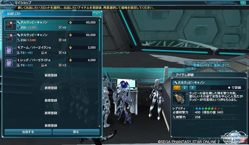 ゲーム日記_20120725_PSO2_13