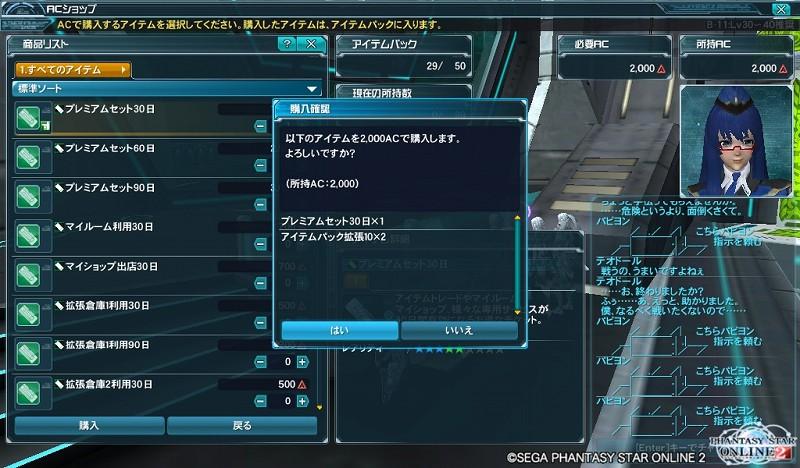 ゲーム日記_20120725_PSO2_11