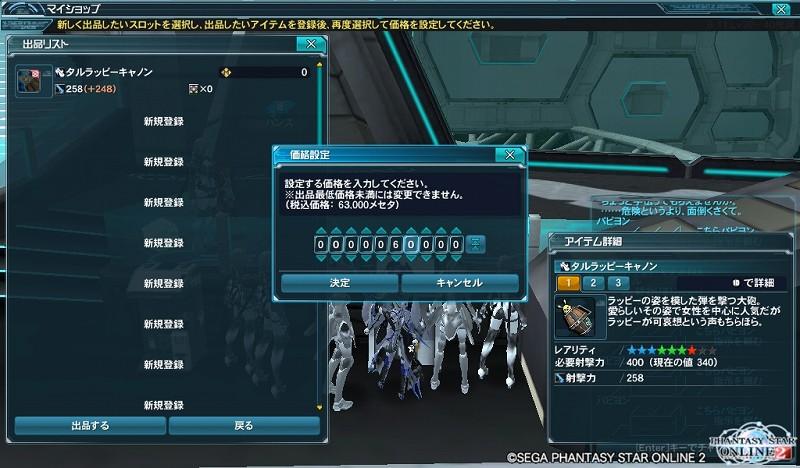 ゲーム日記_20120725_PSO2_12