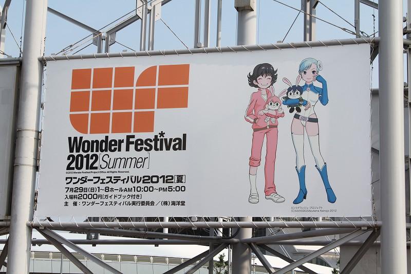 ワンダーフェスティバル2012(夏)_20120730_レポート 1_01