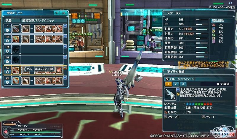 ゲーム日記_20120807_PSO2_02
