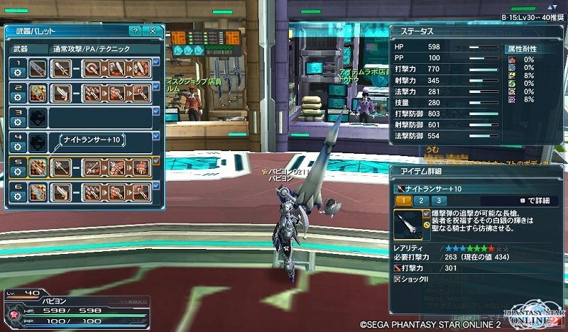 ゲーム日記_20120807_PSO2_01