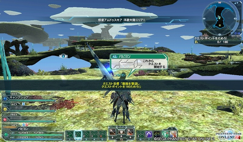 ゲーム日記_20120809_PSO2_03