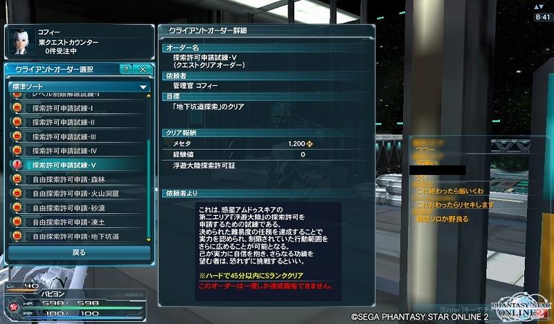ゲーム日記_20120809_PSO2_01