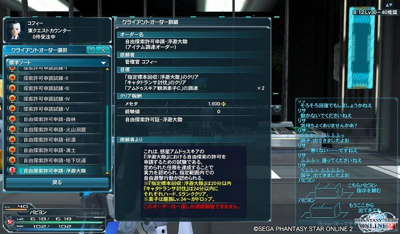 ゲーム日記_20120809_PSO2_19