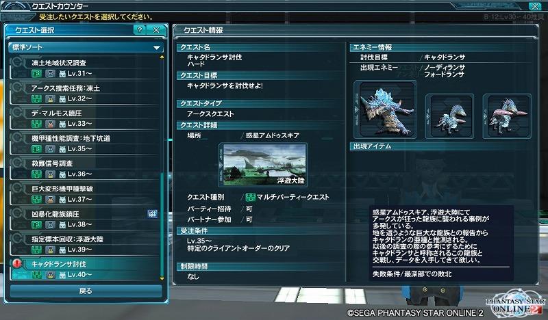 ゲーム日記_20120809_PSO2_15