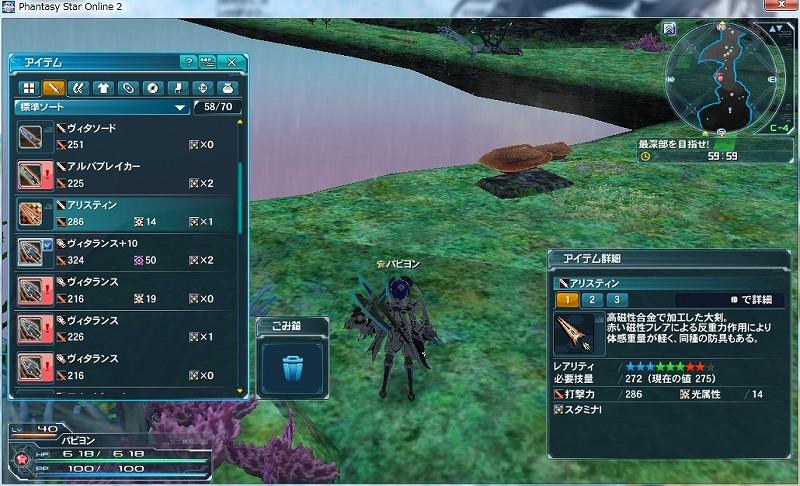ゲーム日記_20120818_PSO2_03