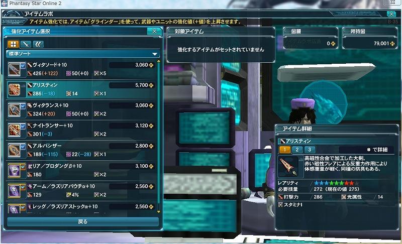 ゲーム日記_20120818_PSO2_07