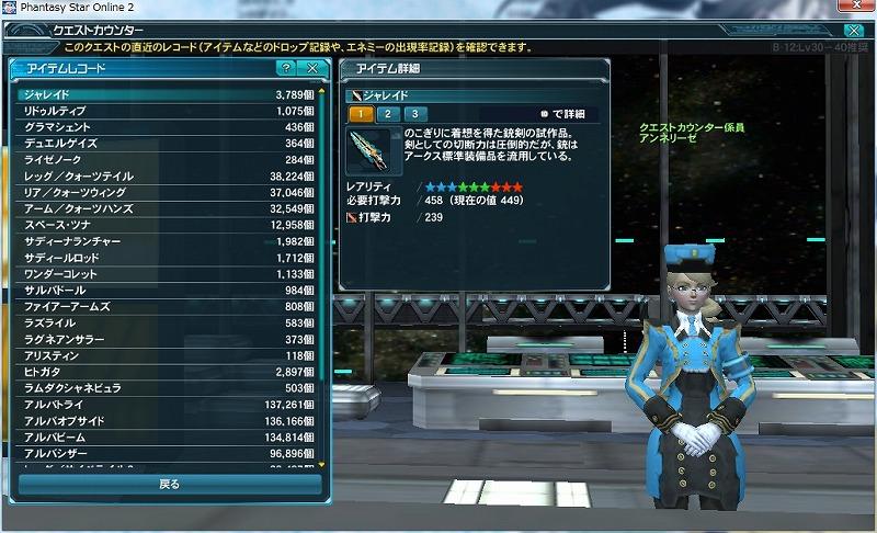 ゲーム日記_20120818_PSO2_06