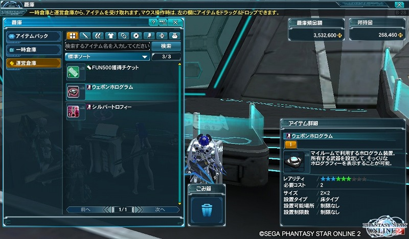ゲーム日記_20120820_PSO2_02