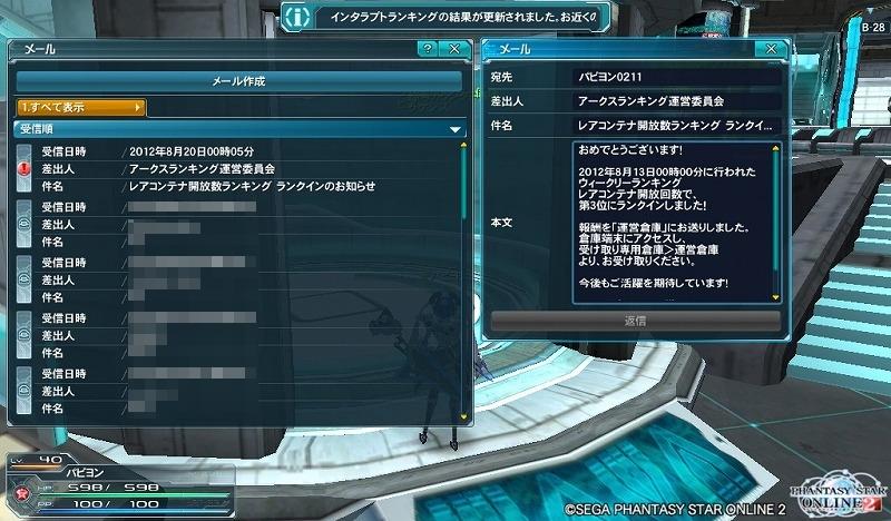 ゲーム日記_20120820_PSO2_01