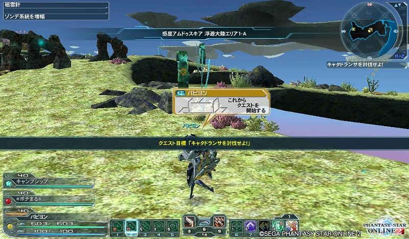 ゲーム日記_20120826_PSO2_02
