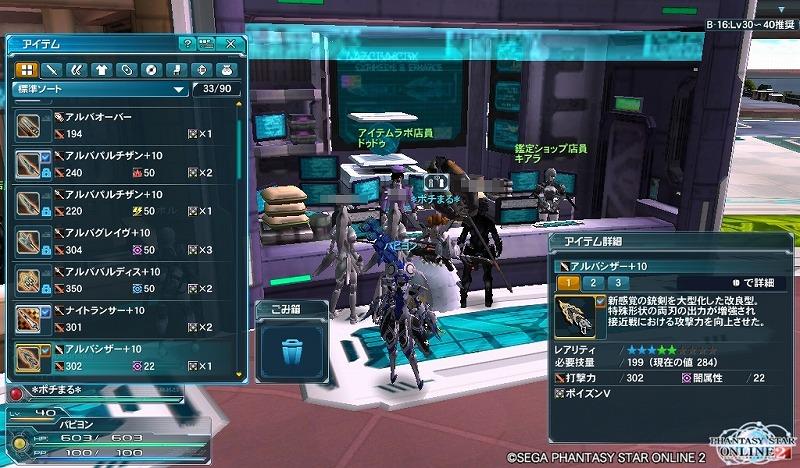 ゲーム日記_20120826_PSO2_01
