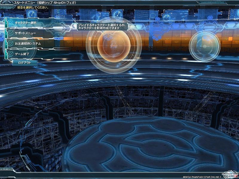 ゲーム日記_20120912_PSO2_02