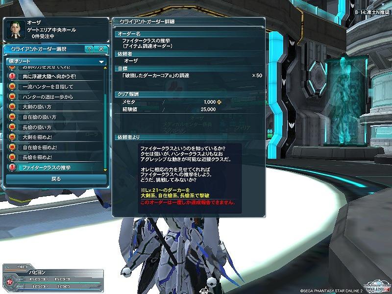 ゲーム日記_20120912_PSO2_03