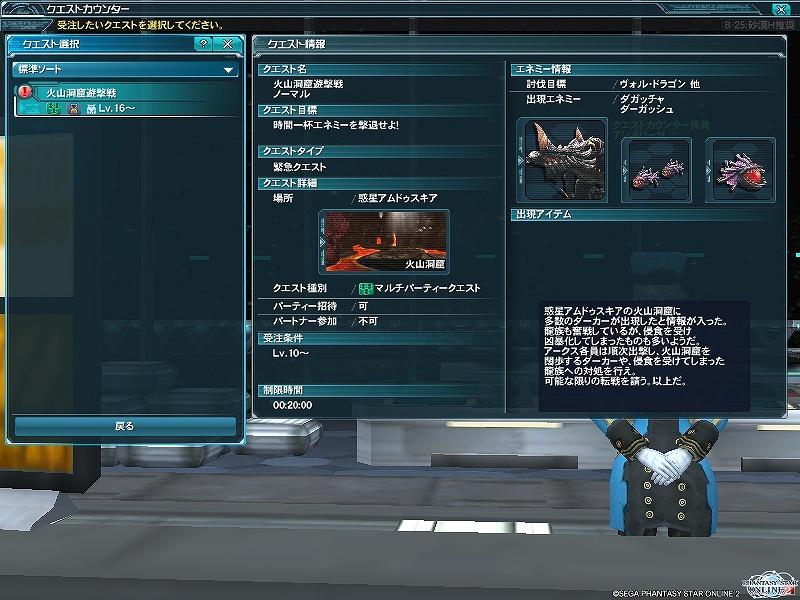 ゲーム日記_20120912_PSO2_09
