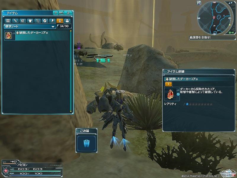 ゲーム日記_20120912_PSO2_06