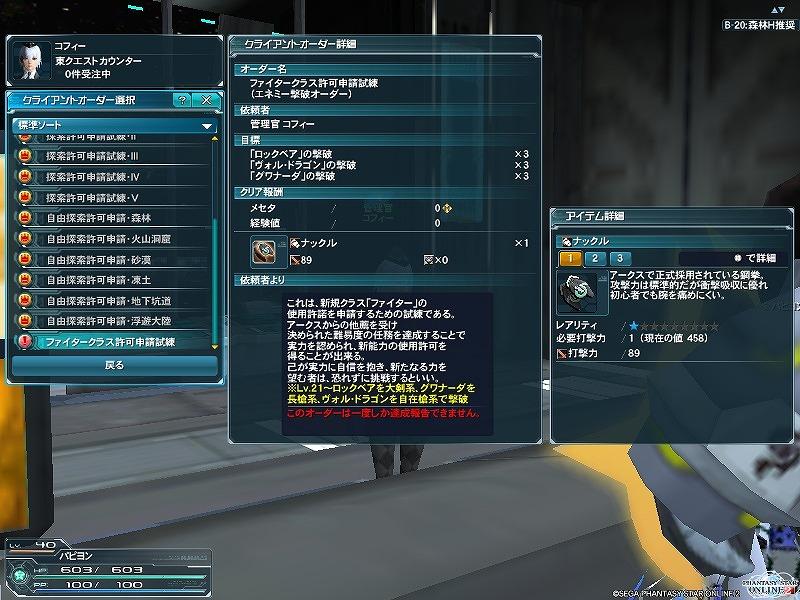ゲーム日記_20120912_PSO2_13