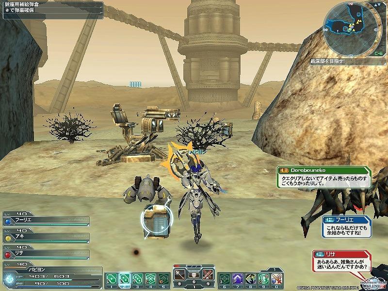ゲーム日記_20120912_PSO2_11