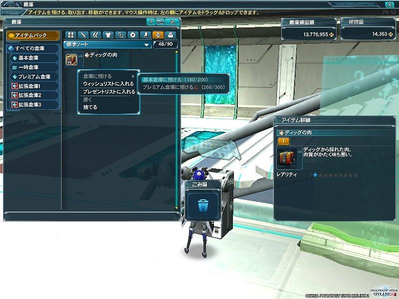 ゲーム日記_20120912_PSO2_20