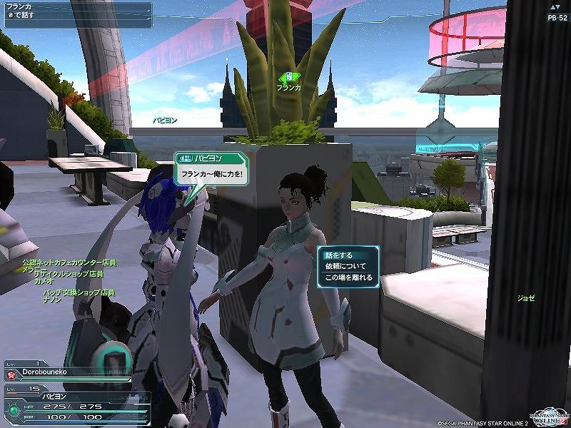 ゲーム日記_20120912_PSO2_18
