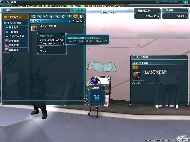 ゲーム日記_20120912_PSO2_19