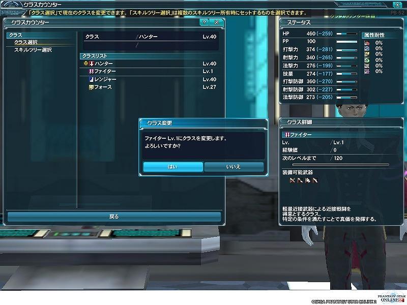 ゲーム日記_20120912_PSO2_17
