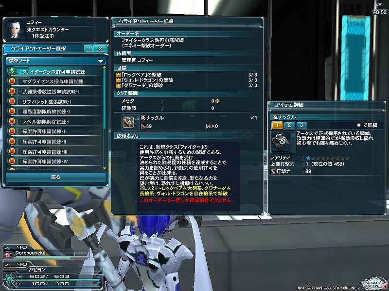 ゲーム日記_20120912_PSO2_16