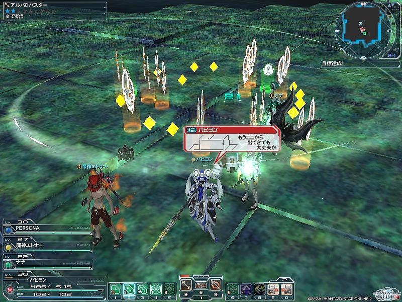 ゲーム日記_20120917_PSO2_03