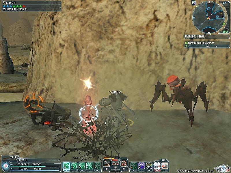 ゲーム日記_20120917_PSO2_07
