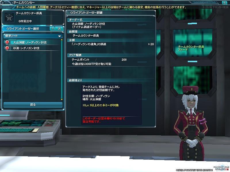 ゲーム日記_20120927_PSO2_11