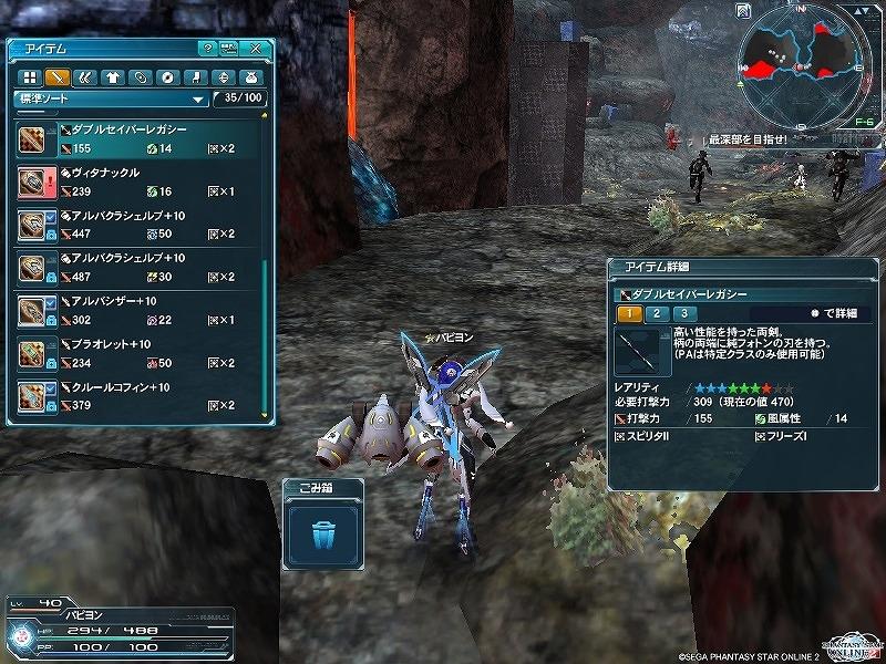 ゲーム日記_20121001_PSO2_04