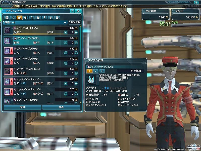 ゲーム日記_20121001_PSO2_01