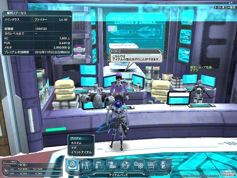 ゲーム日記_20121001_PSO2_10