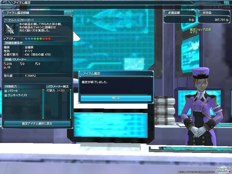 ゲーム日記_20121001_PSO2_08
