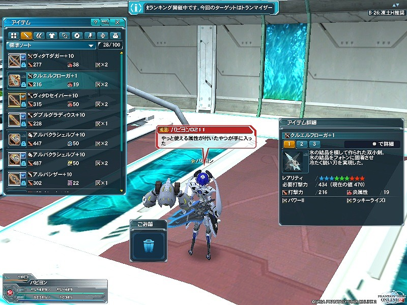 ゲーム日記_20121001_PSO2_09