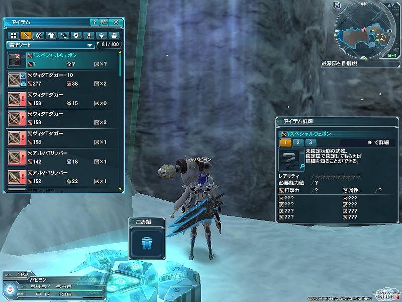 ゲーム日記_20121001_PSO2_06