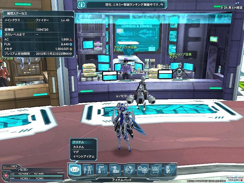 ゲーム日記_20121001_PSO2_13